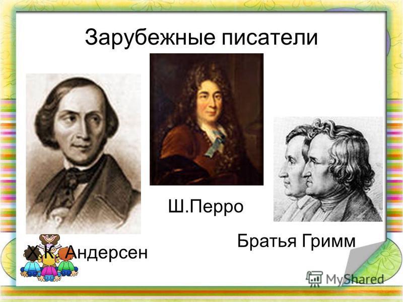 Зарубежные писатели Х.К. Андерсен Ш.Перро Братья Гримм