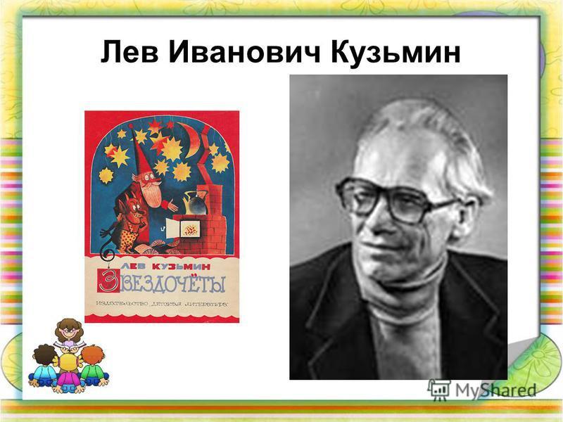 Лев Иванович Кузьмин