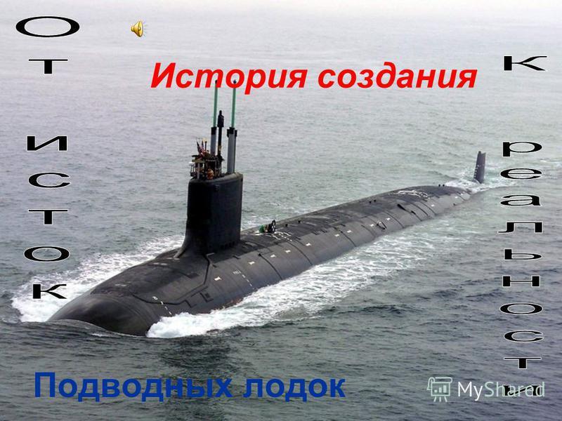 История создания Подводных лодок