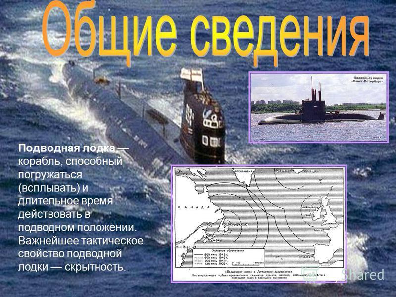 Подводная лодка корабль, способный погружаться (всплывать) и длительное время действовать в подводном положении. Важнейшее тактическое свойство подводной лодки скрытность..