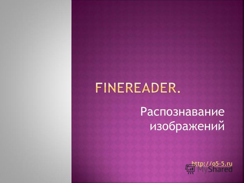 Распознавание изображений http://o5-5.ru