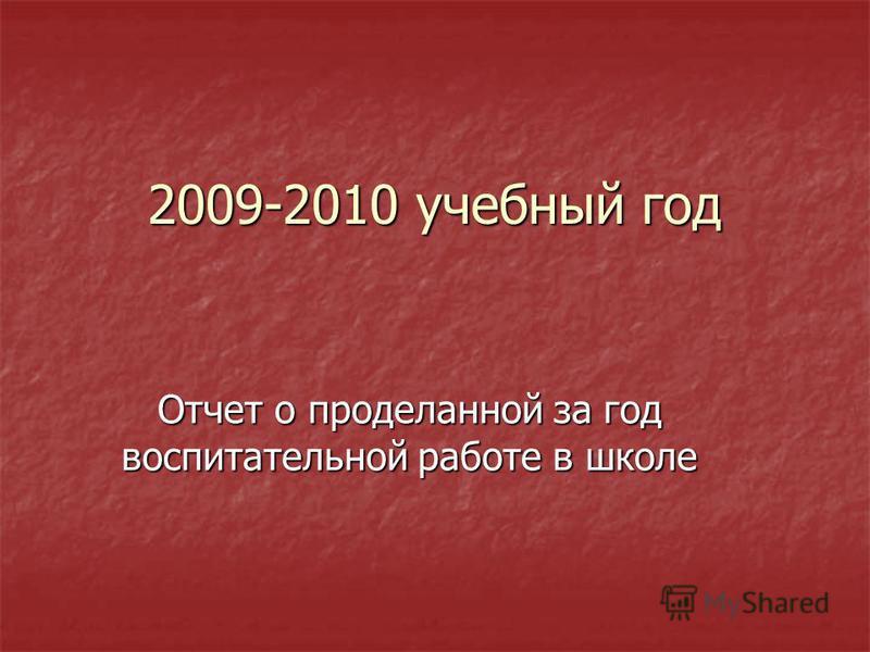 2009-2010 учебный год Отчет о проделанной за год воспитательной работе в школе