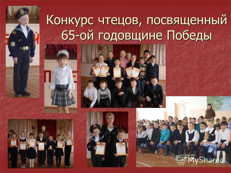 Конкурс чтецов, посвященный 65-ой годовщине Победы