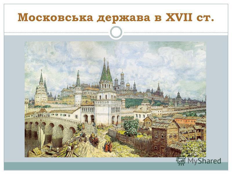 Московська держава в ХVІІ ст.