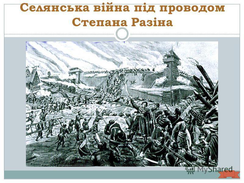 Селянська війна під проводом Степана Разіна