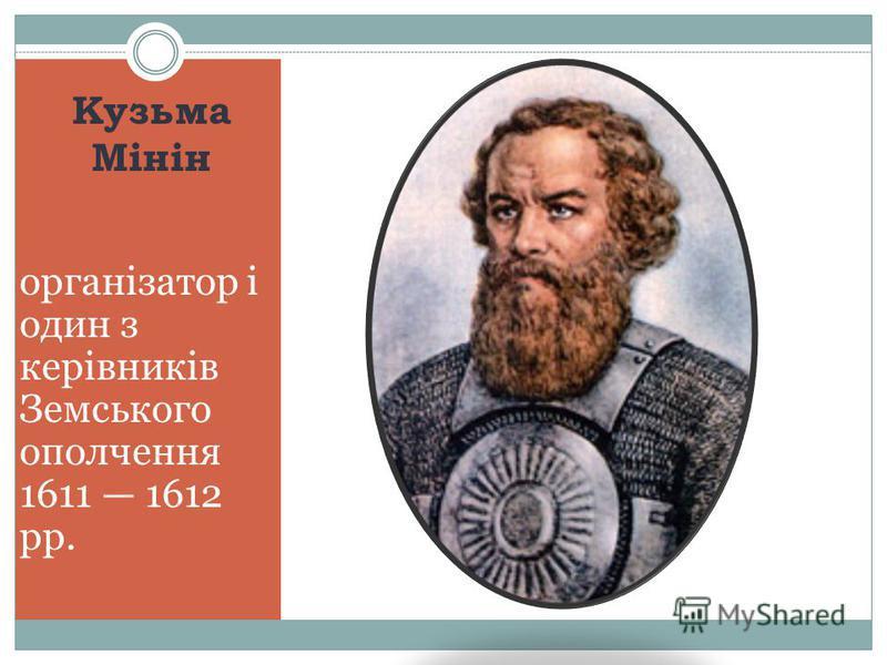 Кузьма Мінін організатор і один з керівників Земського ополчення 1611 1612 рр.