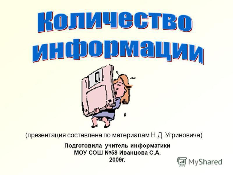 (презентация составлена по материалам Н.Д. Угриновича) Подготовила учитель информатики МОУ СОШ 58 Иванцова С.А. 2009 г.