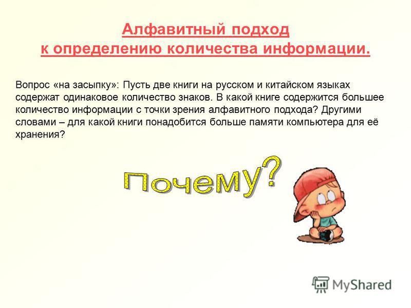 Алфавитный подход к определению количества информации. Вопрос «на засыпку»: Пусть две книги на русском и китайском языках содержат одинаковое количество знаков. В какой книге содержится большее количество информации с точки зрения алфавитного подхода