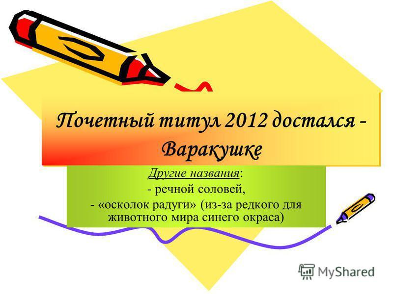 Почетный титул 2012 достался - Варакушке Другие названия: - речной соловей, - «осколок радуги» (из-за редкого для животного мира синего окраса)