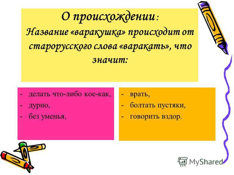 О происхождении : Название «варакушка» происходит от старорусского слова «варакать», что значит: -делать что-либо кое-как, -дурно, -без уменья, -врать, -болтать пустяки, -говорить вздор.