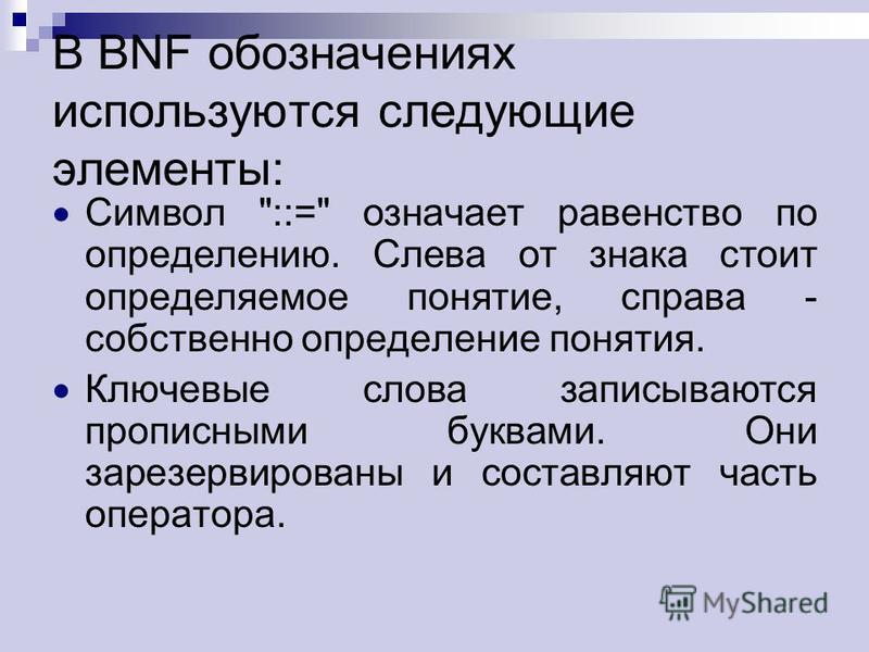 В BNF обозначениях используются следующие элементы: Символ