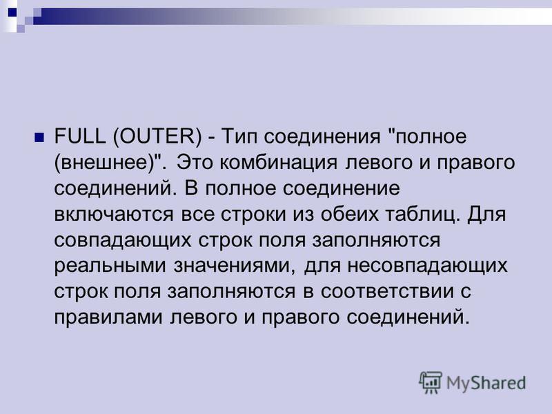 FULL (OUTER) - Тип соединения