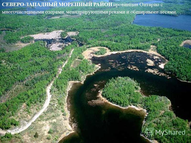 СЕВЕРО-ЗАПАДНЫЙ МОРЕННЫЙ РАЙОН провинции Онтарио с многочисленными озерами, меандрирующими реками и обширными лесами.