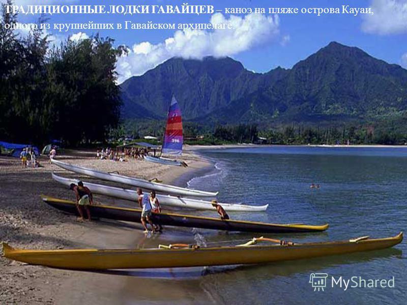 ТРАДИЦИОННЫЕ ЛОДКИ ГАВАЙЦЕВ – каноэ на пляже острова Кауаи, одного из крупнейших в Гавайском архипелаге.