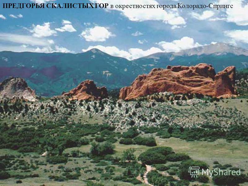 ПРЕДГОРЬЯ СКАЛИСТЫХ ГОР в окрестностях города Колорадо-Спрингс