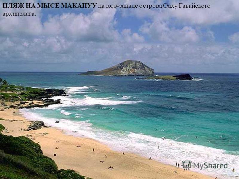 ПЛЯЖ НА МЫСЕ МАКАПУУ на юго-западе острова Оаху Гавайского архипелага.