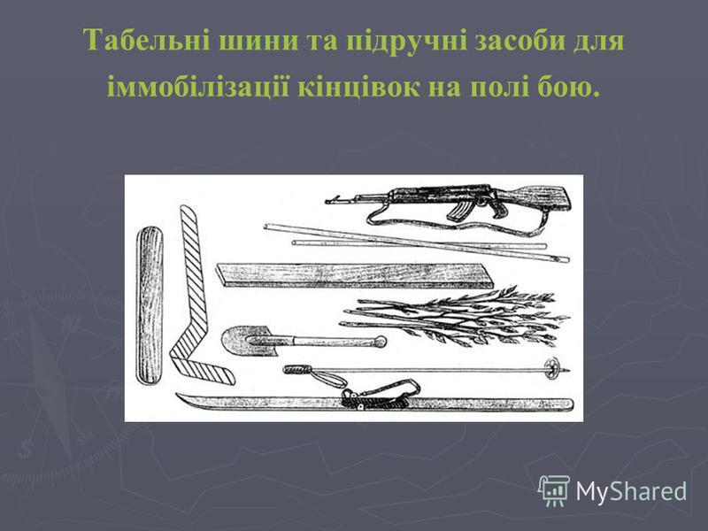 Табельні шини та підручні засоби для іммобілізації кінцівок на полі бою.