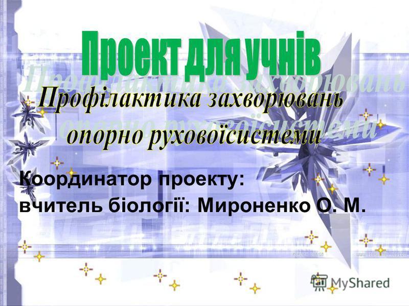 Координатор проекту: вчитель біології: Мироненко О. М.