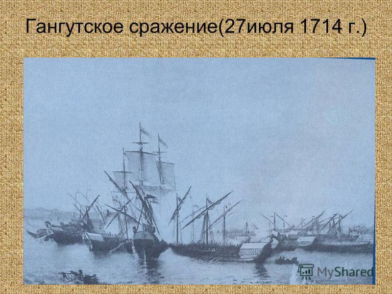 Гангутское сражение(27 июля 1714 г.)