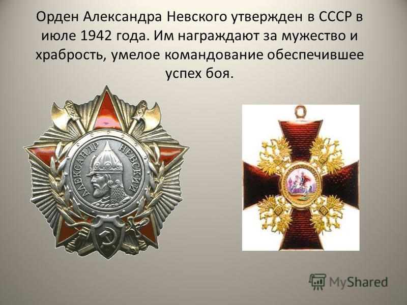 Орден Александра Невского утвержден в СССР в июле 1942 года. Им награждают за мужество и храбрость, умелое командование обеспечившее успех боя.