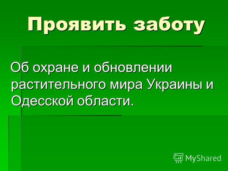 Проявить заботу Об охране и обновлении растительного мира Украины и Одесской области. Об охране и обновлении растительного мира Украины и Одесской области.