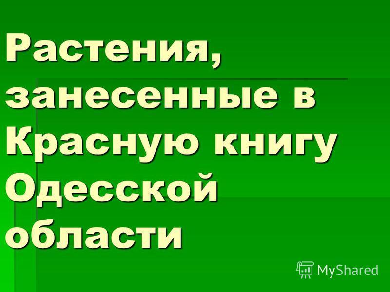 Растения, занесенные в Красную книгу Одесской области