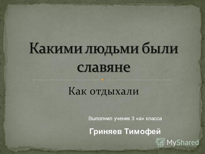 Как отдыхали Выполнил ученик 3 «а» класса Гриняев Тимофей