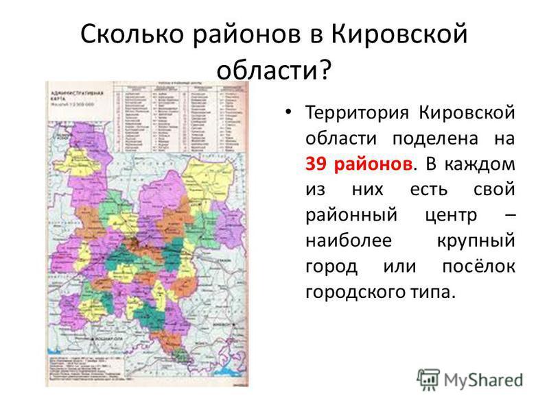 Сколько районов в Кировской области? Территория Кировской области поделена на 39 районов. В каждом из них есть свой районный центр – наиболее крупный город или посёлок городского типа.