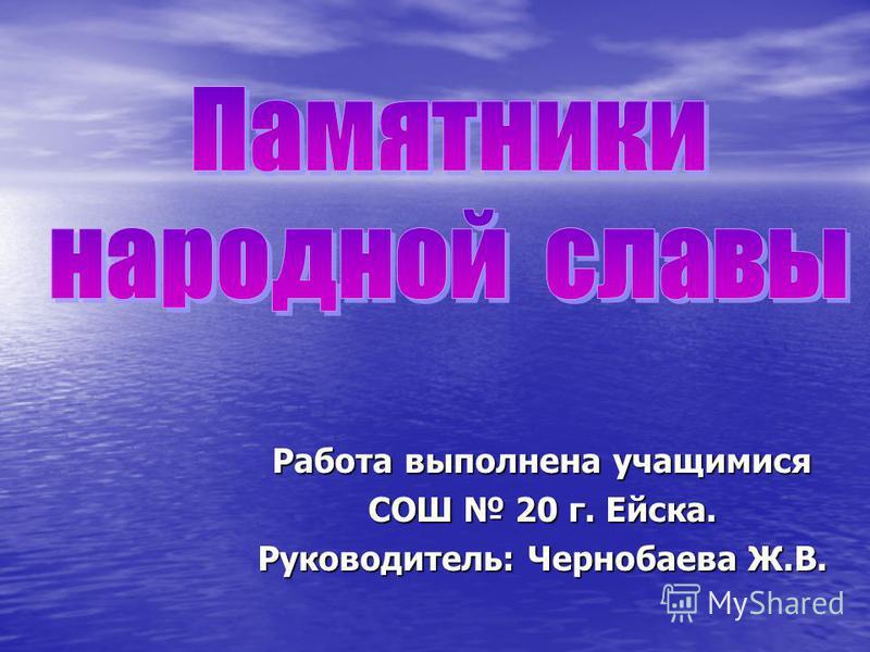 Работа выполнена учащимися СОШ 20 г. Ейска. Руководитель: Чернобаева Ж.В.