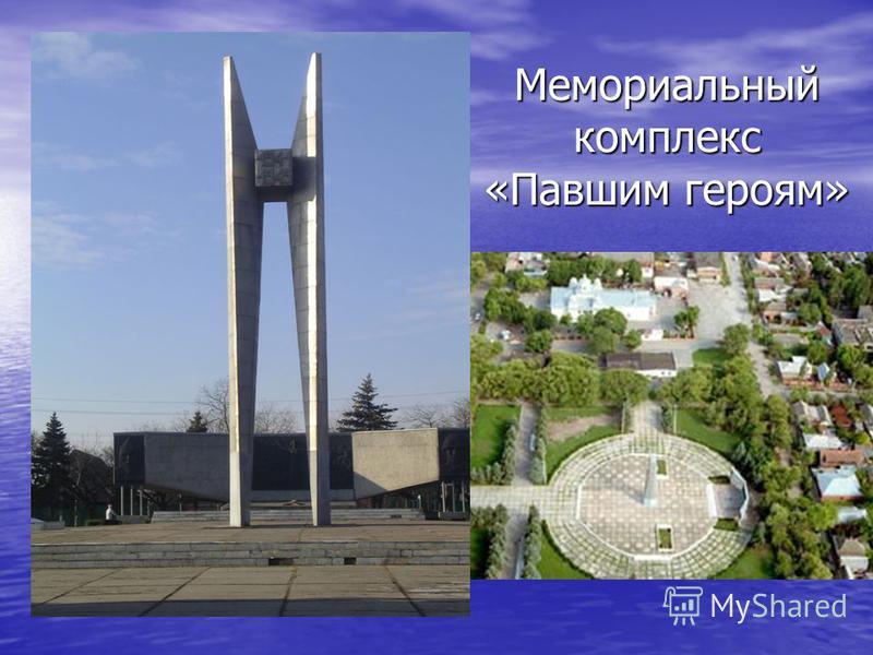 Мемориальный комплекс «Павшим героям»