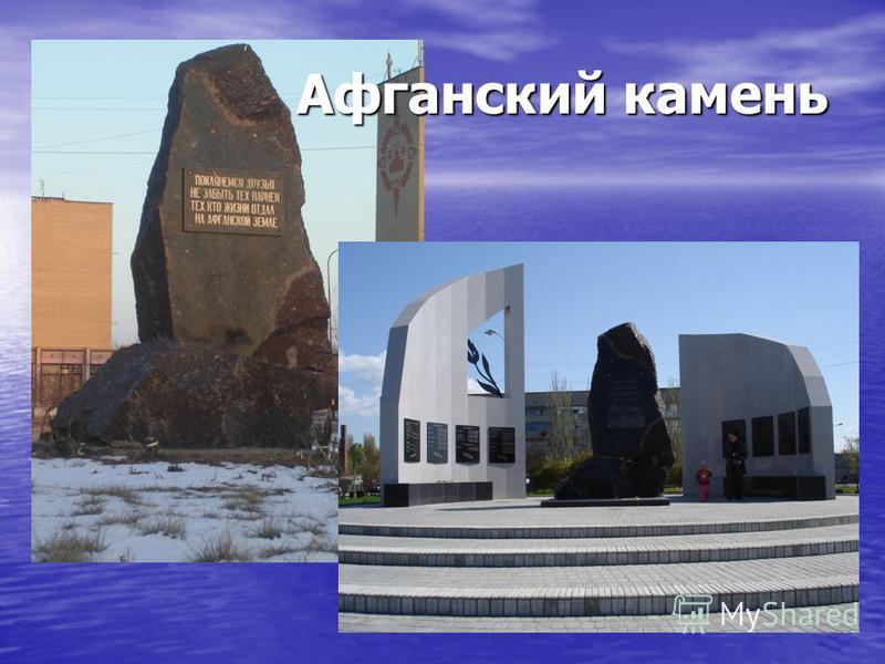 Афганский камень