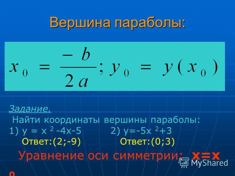 Вершина параболы: Задание. Найти координаты вершины параболы: 1) у = х 2 -4 х-5 2) у=-5 х 2 +3 Ответ:(2;-9) Ответ:(0;3) Уравнение оси симметрии: х=х 0