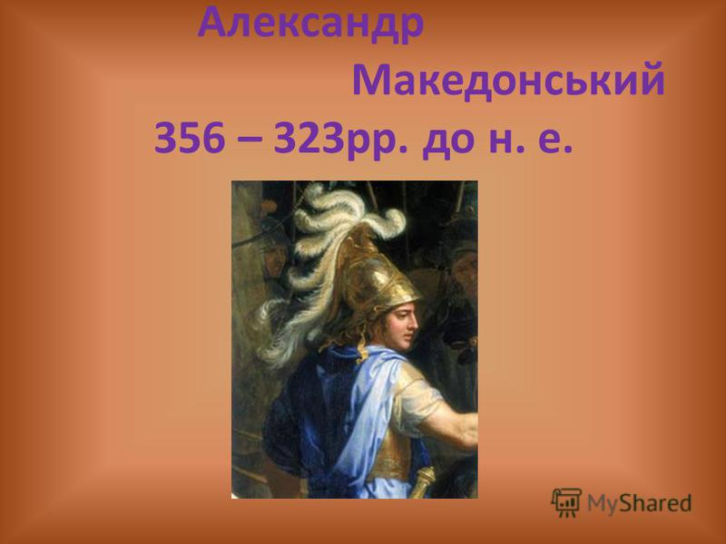 Александр Македонський 356 – 323рр. до н. е.