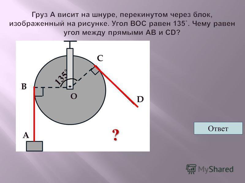 135˚ O Ответ?