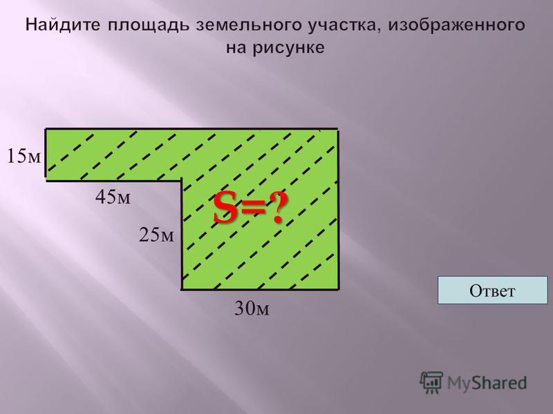 Ответ 15 м 45 м 25 м 30 м S=?