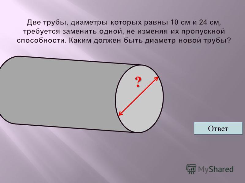 Ответ 10 см 24 см ?