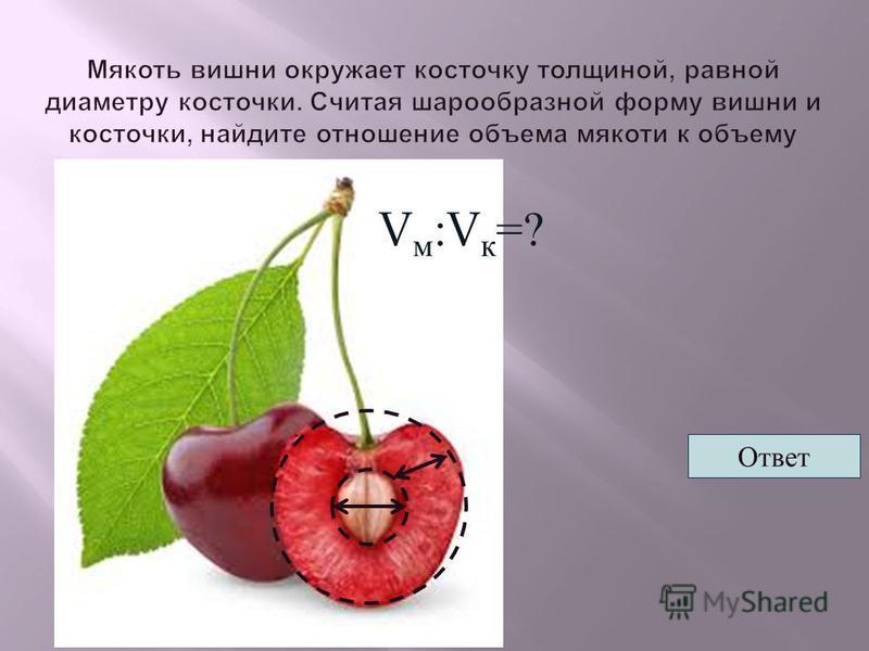 Ответ V м :V к =?