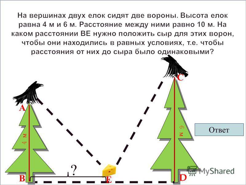 Ответ А В Е С D 4 м 6 м 6 м ?