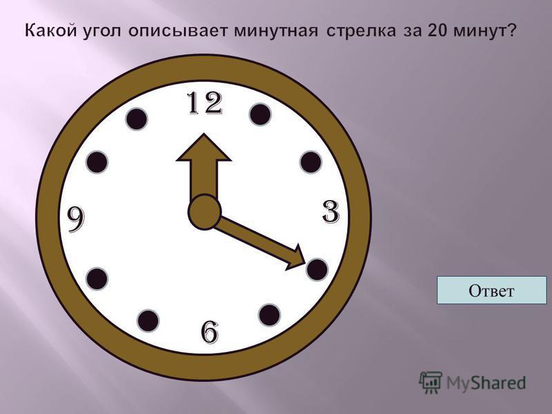 Ответ 12 6 3 9