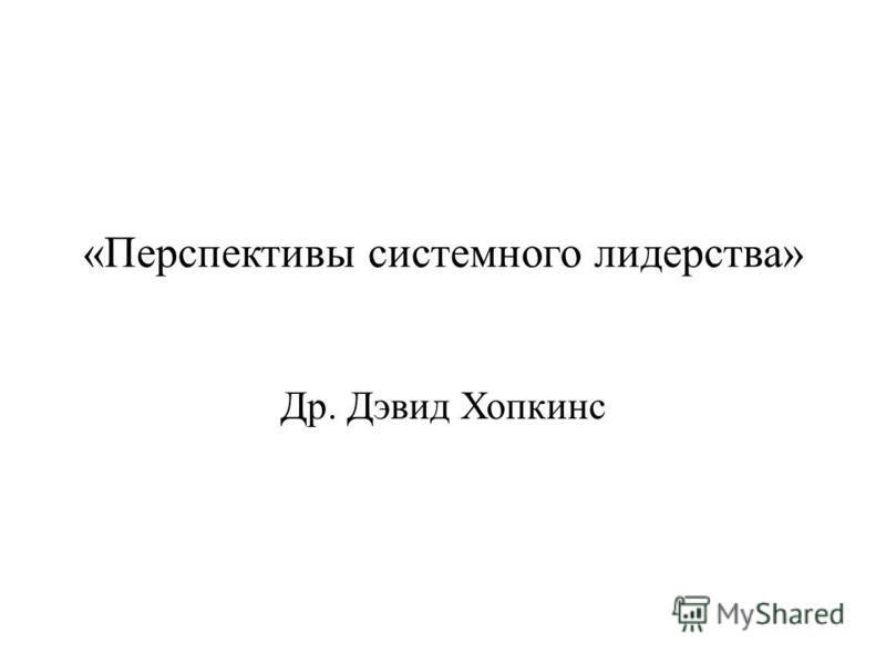 «Перспективы системного лидерства» Др. Дэвид Хопкинс