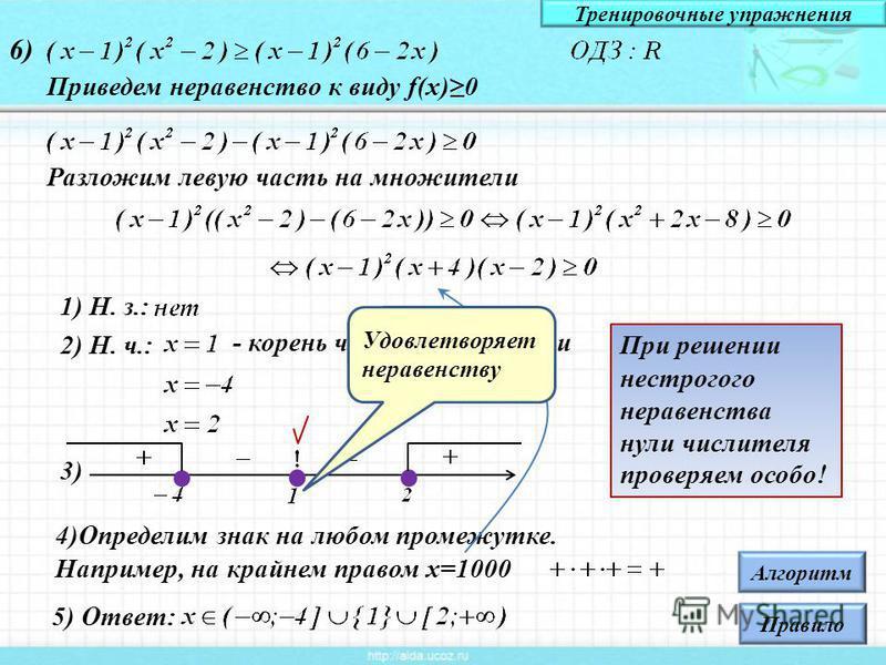 5) Ответ: 6) 1) Н. з.: 2) Н. ч.: 3) Приведем неравенство к виду f(x)0 4)Определим знак на любом промежутке. Например, на крайнем правом х=1000 Разложим левую часть на множители - корень четной кратности При решении нестрогого неравенства нули числите