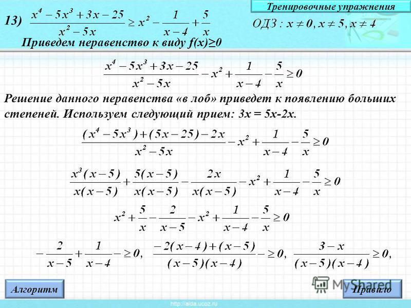 13) Приведем неравенство к виду f(x)0 Решение данного неравенства «в лоб» приведет к появлению больших степеней. Используем следующий прием: 3 х = 5 х-2 х. Правило Алгоритм Тренировочные упражнения