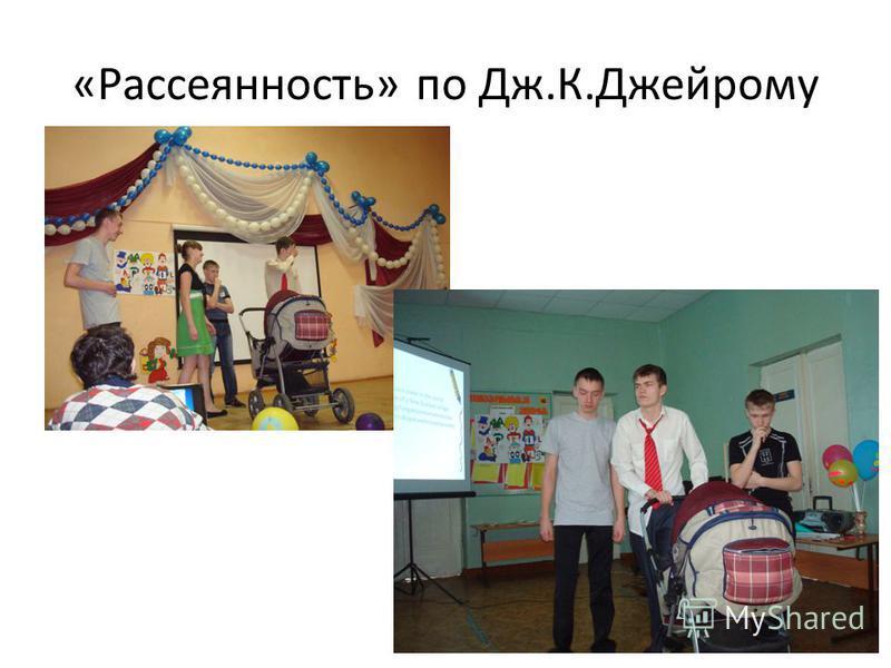 «Рассеянность» по Дж.К.Джейрому
