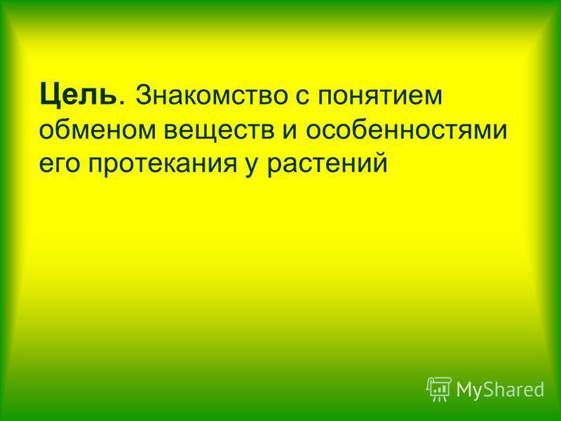 Обмен веществ у растений Учитель биологии МОУ «Клюквинская СОШ» Братына Татьяна Леонидовна