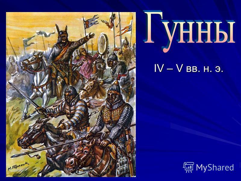 IV – V вв. н. э.