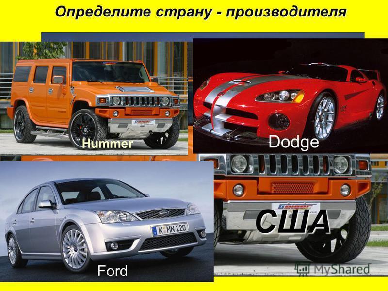 Определите страну - производителя США Dodge Hummer Ford