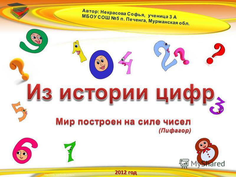 Автор: Некрасова Софья, ученица 3 А МБОУ СОШ 5 п. Печенга, Мурманская обл. 2012 год