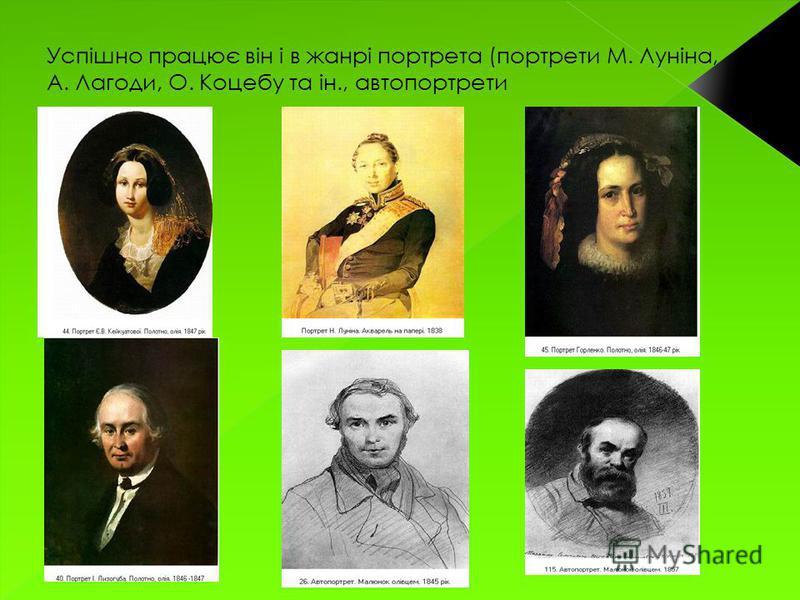 Успішно працює він і в жанрі портрета (портрети М. Луніна, А. Лагоди, О. Коцебу та ін., автопортрети