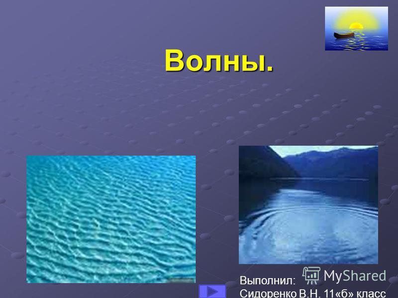 Волны. Выполнил: Сидоренко В.Н. 11«б» класс