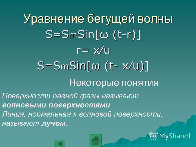 Уравнение бегущей волны S=S m Sin[ω (t-r)] r= xu S=S m Sin[ω (t- xu)] Поверхности равной фазы называют волновыми поверхностями. Линия, нормальная к волновой поверхности, называют лучом. Некоторые понятия